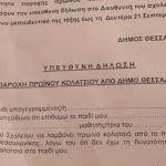 Δήμος Θεσσαλονίκης: Δήλωση – πιστοποιητικό φτώχειας για παροχή πρωινού σε μαθητές