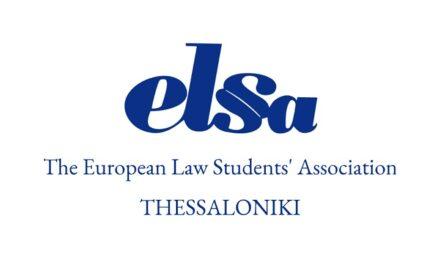 Διήμερο Συνέδριο Εργατικού Δικαίου από την ELSA Thessaloniki!