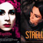 «Στρέλλα»: μια οσκαρική, ελληνική ταινία!