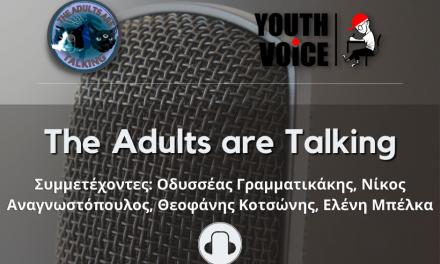 The Adults Are Talking: Podcast για την πολιτική επικαιρότητα