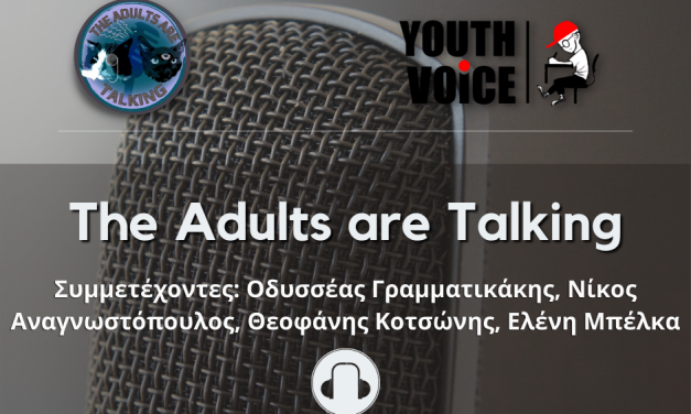 The Adults Are Talking: Podcast για την πολιτική επικαιρότητα