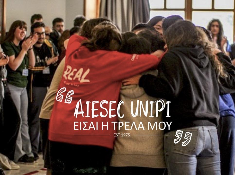 Οι δρώντες της AIESEC UNIPI σε εκδήλωση